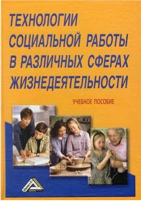 Павленок П.Д. Технологии социальной работы в различных сферах жизнедеятельности