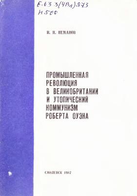 Неманов И. Промышленная революция в Великобритании и утопический коммунизм Роберта Оуэна