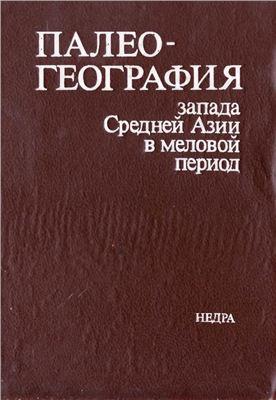 Джалилов М.Р. (ред.) Палеогеография запада Средней Азии в меловой период