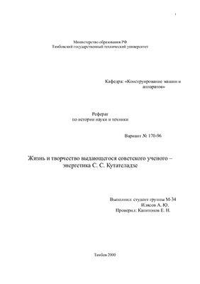 Реферат - Самсон Семенович Кутателадзе
