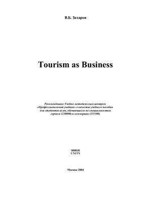 Захаров В.Б. Tourism as Business