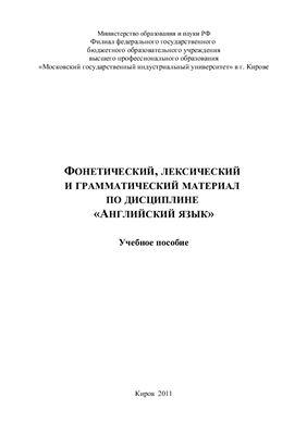 Рожина В.А. Фонетический, лексический и грамматический материал по дисциплине Английский язык