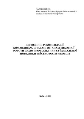 Методичні рекомендації командирам, штабам, органам виховної роботи щодо профілактики суїцидальної поведінки військовослужбовців