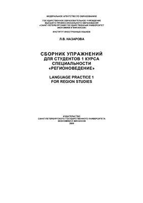 Назарова Л.В. Language Practice 1 for Region Studies. Сборник упражнений