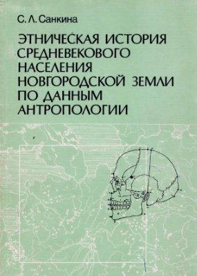 Санкина С.Л. Этническая история средневекового населения Новгородской земли