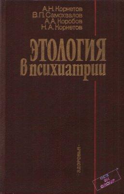 Корнетов А.Н., Самохвалов В.П. Этология в психиатрии