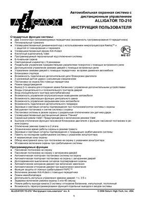Автосигнализация - Alligator TD-210 owner manual