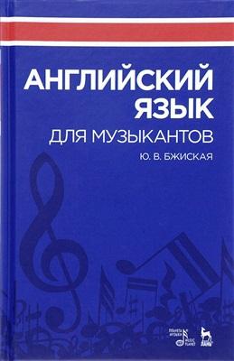 Бжиская Ю.В. Английский язык для музыкантов