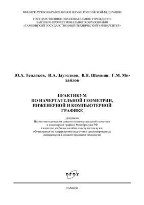 Тепляков Ю.А., и др. Практикум по начертательной геометрии, инженерной и компьютерной графике