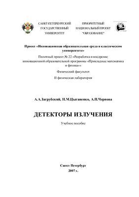 Загрубский А.А., Цыганенко Н.М., Чернова А.П. Детекторы Излучений
