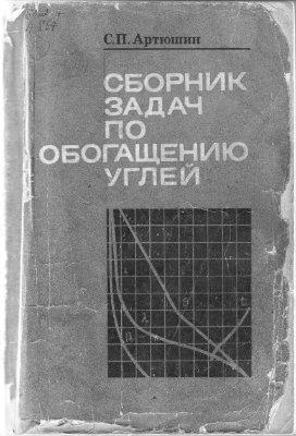 Артюшин С.П. Сборник задач по обогащению углей