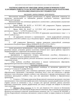 Всероссийская олимпиада по математике в 2014-2015 гг. Муниципальный этап. 5-11 класс