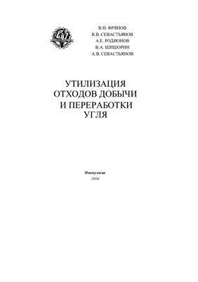 Севостьянов В.В. и др. Утилизация отходов добычи и переработки угля