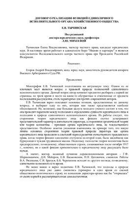 Тычинская Е.В. Договор о реализации функций единоличного исполнительного органа хозяйственного общества