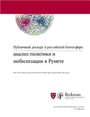 Этлинг Б., Алексанян К., Келли Д. Публичный дискурс в российской блогосфере: анализ политики и мобилизации в Рунете