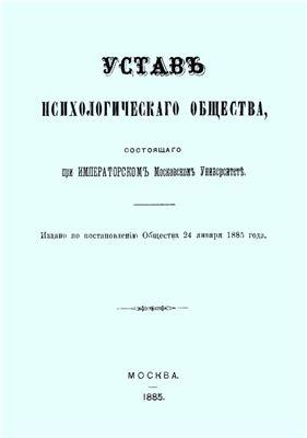 Устав психологического общества