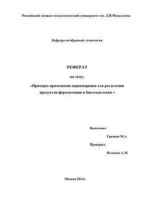 Примеры применения первапорации для разделения продуктов ферментации в биотехнологии