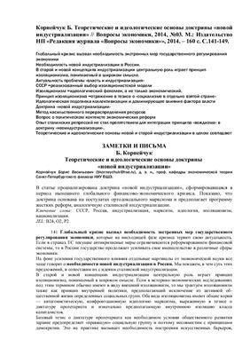 Корнейчук Б. Теоретические и идеологические основы доктрины новой индустриализации