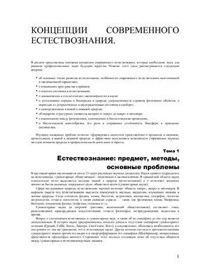 Конспект по КСЕ