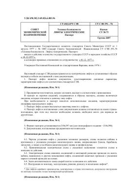 СТ СЭВ 291-76 Техника безопасности. Лифты электрические. Паспорт