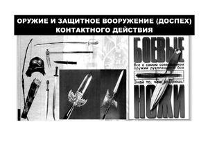 Оружие контактного действия ударное - наручное и ручное