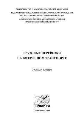Бажов Л.Б. Грузовые перевозки на воздушном транспорте