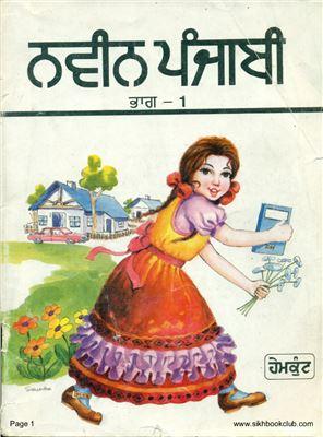 Prabhjot K. Naveen Punjabi. Book 1