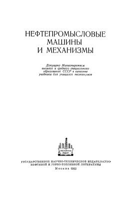 Аренсон Р.И. Нефтепромысловые машины и механизмы
