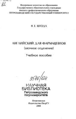Штода Н.Е. Английский для фармацевтов (заочное отделение)