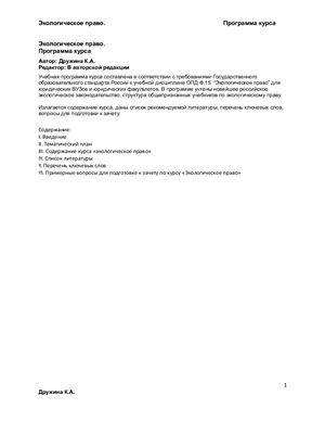 Дружина К.А. Экологическое право. Программа курса