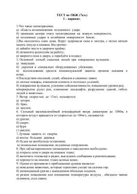 Тесты по ОБЖ 5-11 кл