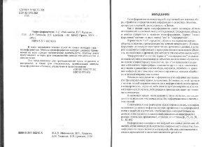 Иванников А.Д. и др. Геоинформатика