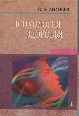 Ананьев В.А. Основы психологии здоровья. Книга 1. Концептуальные основы психологии здоровья