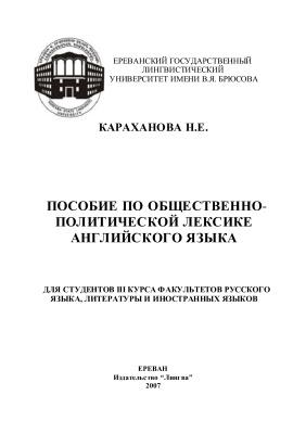 Караханова Н.Е. Пособие по общественно-политической лексике английского языка