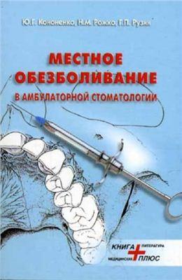 Кононенко Ю.Г., Рожко Н.М., Рузин Г.П. Местное обезболивание в амбулаторной стоматологии