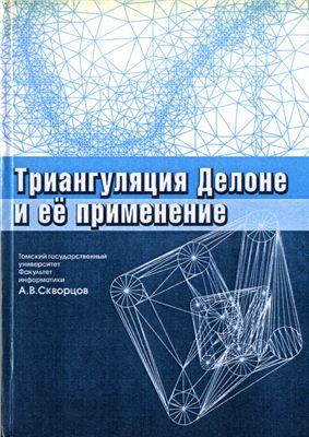 Скворцов А.В. Триангуляция Делоне и ее применение