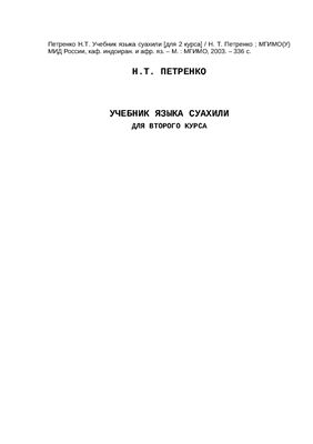 Петренко Н.Т. Учебник языка суахили