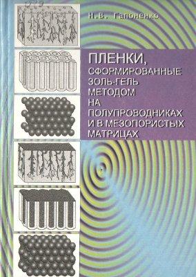 Гапоненко Н.В. Плёнки, сформированные золь-гель методом на полупроводниках и в мезопористых матрицах