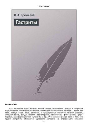 Еремеева В.А. Гастриты