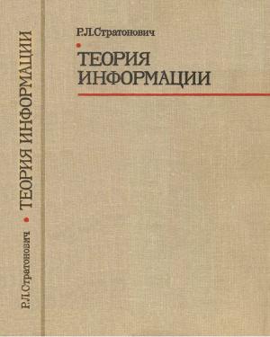 Стратонович P.Л. Теория информации