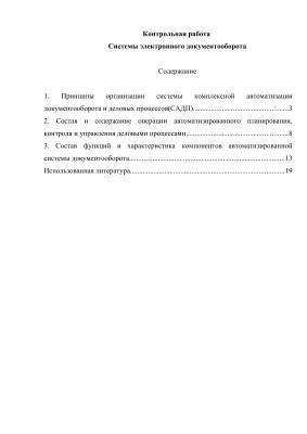Реферат - Системы электронного документооборота