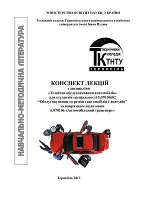 Базар Е.М., Фигурка Я.Р. Конспект лекций по техническому обслуживанию автомобилей
