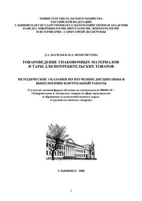 Васильев Д.А., Феоктистова Н.А. Товароведение упаковочных материалов и тары для продовольственных товаров