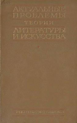 Новиков В.В. и др. (ред.). Актуальные проблемы теории литературы и искусства