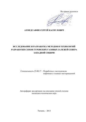 Ахмедсафин С.К. Исследование и разработка методов и технологий разработки сенон-туронских газовых залежей Севера Западной Сибири