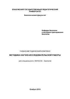 Леонтьев В.В. Методика научно-исследовательской работы: учебно-методический комплекс
