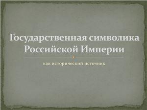 Государственная символика Российской Империи как исторический источник