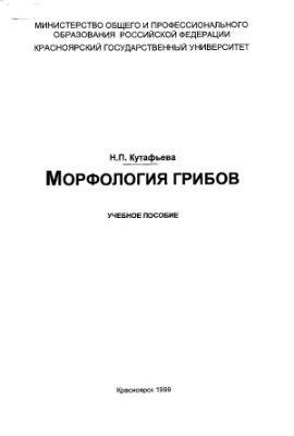 Кутафьева Н.П. Морфология грибов