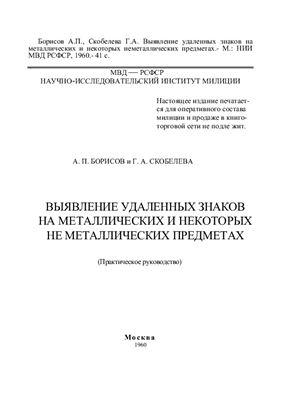 Борисов А.П., Скобелева Г.А. Выявление удаленных знаков на металлических и некоторых неметаллических предметах