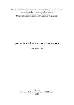 Пятчина С.В., Мокрецова Н.М. Английский язык для адъюнктов